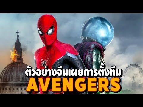 ตัวอย่างจากประเทศจีน เผยความลับของหนัง Spider-Man: Far From Home