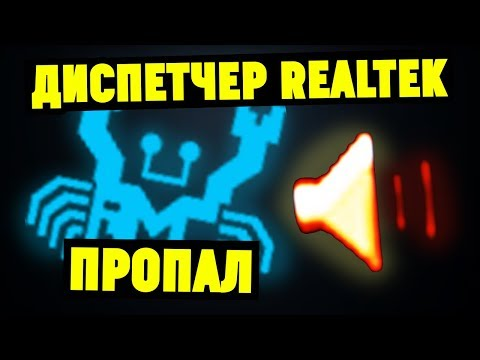 Пропал диспетчер Realtek HD, как его установить?