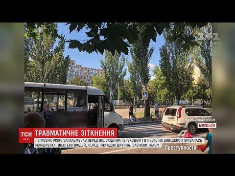 У Миколаєві сталася ДТП з маршруткою, шестеро осіб постраждали