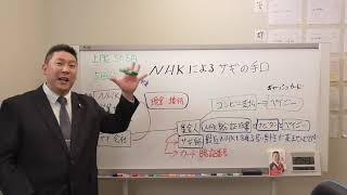 NHKによるサギ手口の紹介 NHKは犯罪集団です!
