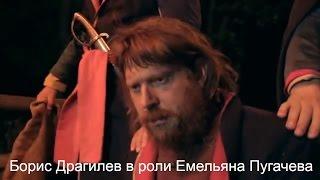 актер Борис Драгилев в роли Пугачева в документальном фильме История российского бунта