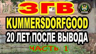 ЗГВ Kummersdorf Gut  ЧАСТЬ 1  в.ч. 05152  (64 Автомобильная бригада) 2012г.
