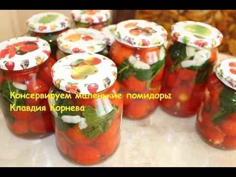 Рецепт Консервируем маленькие помидоры
