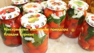 Консервируем маленькие помидоры