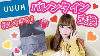 【UUUM】女子Youtuber♡バレンタインプレゼント交換♡やばい!可愛すぎる♡