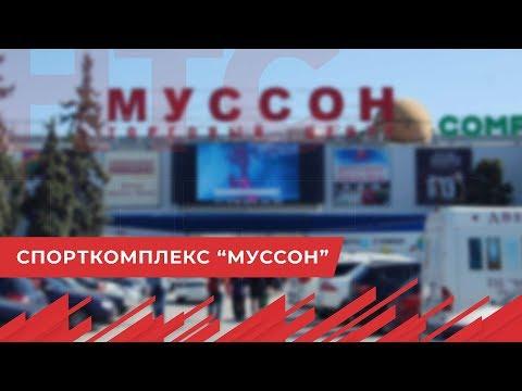 НТС Севастополь: Спорткомплекс ТЦ «Муссон» возобновит работу до конца марта