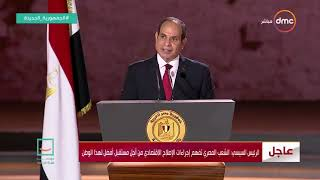كلمة الرئيس عبد الفتاح السيسي خلال الاحتفال بالمؤتمر الأول لمبادرة حياة كريمة