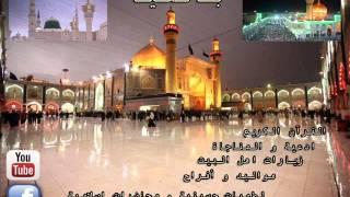 وصية الإمام علي ع الى سلمان الفارسي (المحمدي) بصوت السيد وليد المزيدي