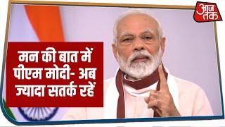 मन की बात में बोले PM मोदी- देश अब खुल गया है, ज्यादा सतर्क रहें