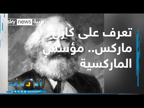 كارل ماركس.. مؤرخ دعى لثورة عمالية تحت مظلة الاشتراكية  - 10:00-2020 / 3 / 18