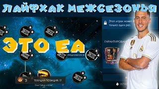 Лайфхак Межсезонье Донатное FIFA 19 mobile
