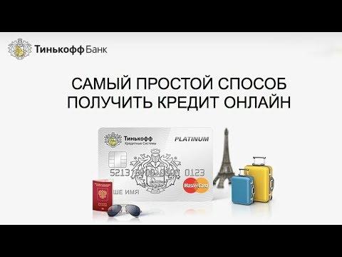 Кредит наличными в Тинькофф банке - отзывы и реальные условия кредита