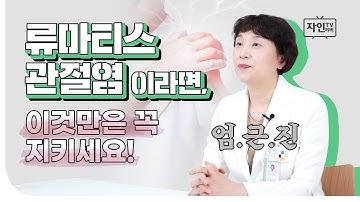[자인TV] 류마티스 관절염, 이것만은 꼭 지키세요! - 류마티스 관절염 vs 퇴행성관절염, 증상, 생활습관