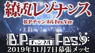 B.PチャンネルFes.「繚乱レゾナンス」幕張メッセLIVE Ver.