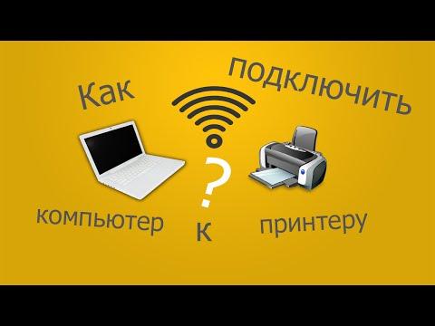 Как подключить принтер к компьютеру через WI-FI