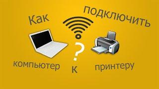 Как подключить принтер к компьютеру через WI-FI(, 2016-01-24T22:12:56.000Z)