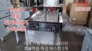 업소용 자동 전기튀김기 23L 2구 영업용  치킨 닭튀…