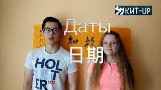 УРОК 4 - Даты (китайский язык для начинающих с носителем -  KIT-UP)