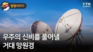 [별별이야기] 우주의 신비를 풀어낼 거대 망원경 / Y…