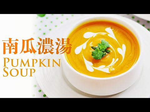 【Eng Sub】2 種工具完成 南瓜濃湯 不用巿售高鈉高湯 Simple Pumpkin Soup Recipe