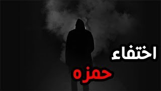 قصص جن : اختفاء حمزه !!! (واقعيه)