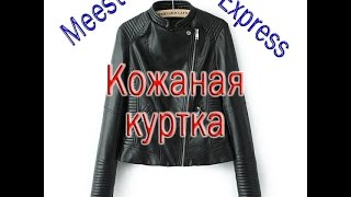 Проверка службы доставки Meest Express - Кожаная куртка | AliExpress | Товары из Китая(Заказал #кожаную куртку на сайте #AliExpress - пришла за 23 дня. Посылка шла через службу доставки