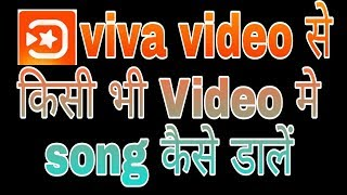 Viva video se kisi video me song kaise daale ! Fun ciraa channel
