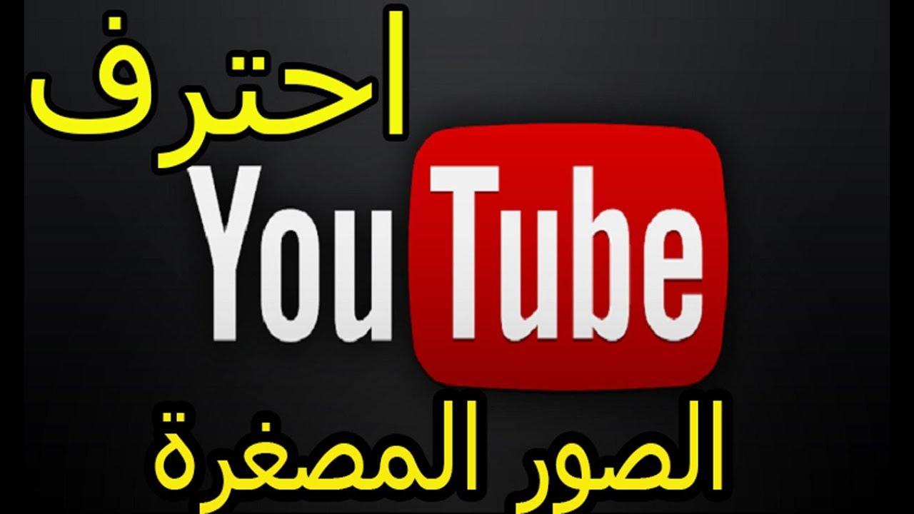 احترف الصور المصغرة لليوتيوب بدون خبرة ولا فوتوشوبthumbnail image