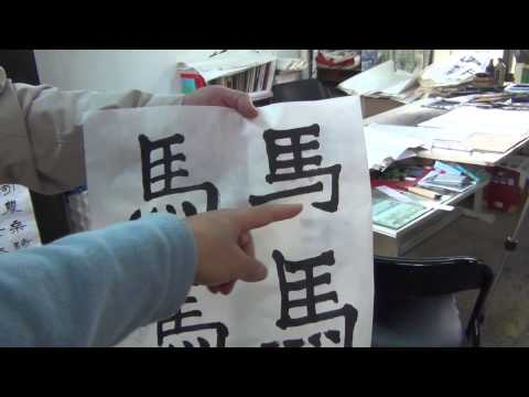 How to Write Seal Script Chinese Calligraphy a Demo by Master Xu Yiping in Nanjing