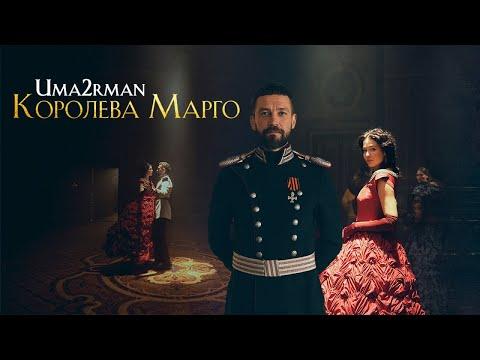 UMA2RMAN - Королева Марго