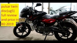 pulsar ug5 twin disc full review specification and price in bd 2019🏍️🏍️