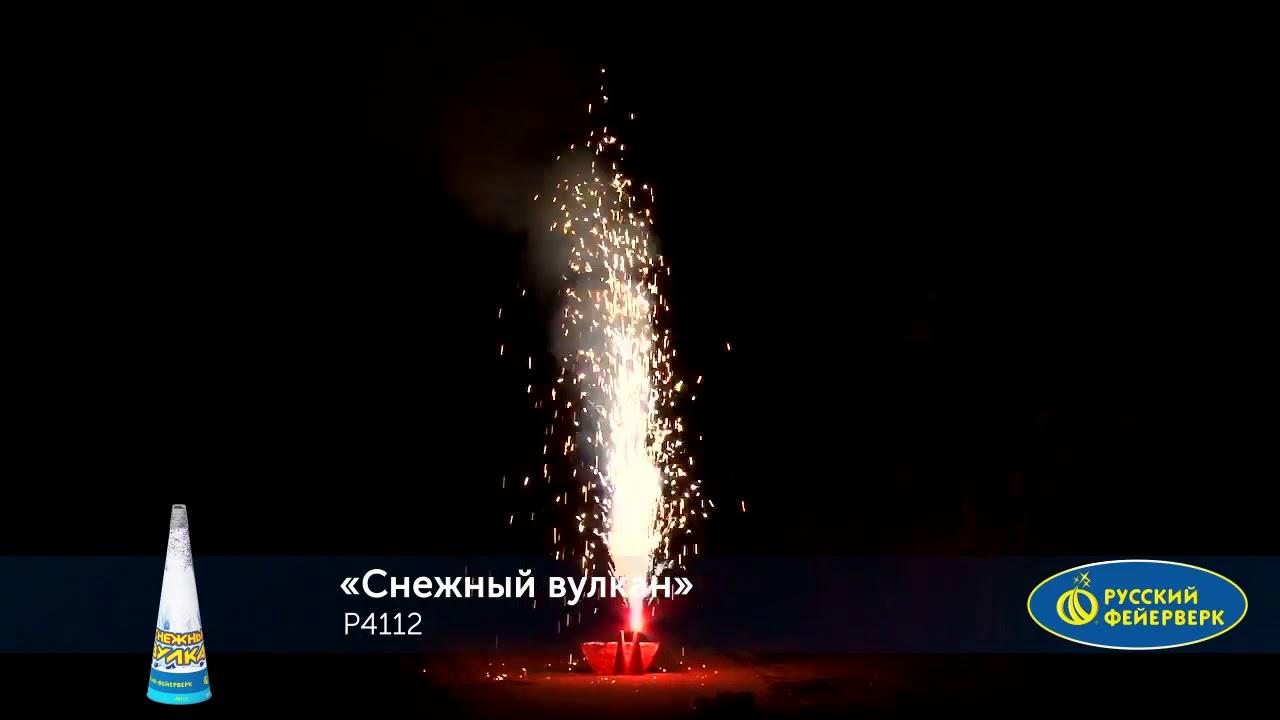 Р4112-17 Пиротехнический фонтан Серебряный вулкан (Русский Фейерверк)