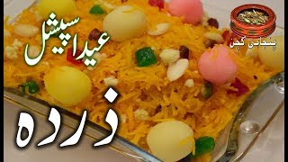 Eid Special Sweet Dish Zarda عید اسپیشل ذردہ Pakistani Traditional Sweet Dish (Punjabi Kitchen)