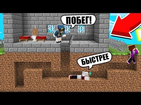 МЫ С ПИКСЕЛЕМ СБЕЖАЛИ ЧЕРЕЗ СЕКРЕТНЫЙ ХОД В ТЮРЬМЕ МАЙНКРАФТ ПОБЕГ 100% Троллинг Ловушка Minecraft