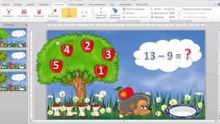 Уроки 6. Створюємо інтерактивні навчальні матеріали в середовищі PowerPoint. Частина 4