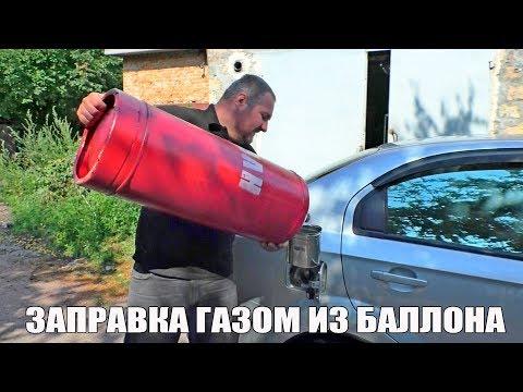 Как заправить авто газом в домашних условиях