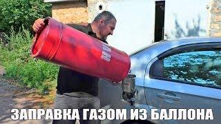 Заправил Машину Газом Из Баллона .