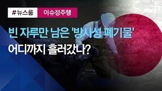 [이슈정주행] 사라졌던 '방사성 폐기물' 빈 자루로…어디까지 갔나? 불안 증폭