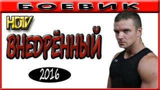 Действие фильма (ВНЕДРЁННЫЙ 2017), криминальный фильм новые русские боевики 2017
