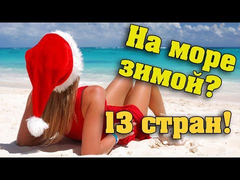Куда поехать отдыхать на море зимой без визы россиянам 2019?