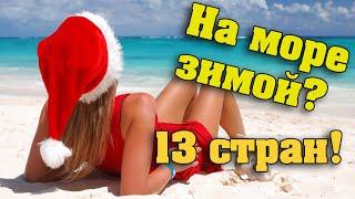 Куда поехать отдыхать на море зимой без визы россиянам 2018?