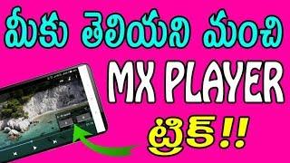 Mx player secret trick in telugu | mx player tips and tricks telugu | mx player hidden tricks