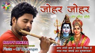 JOHAR JOHAR MOR GAURA GAURI || Flute Version by OP Dewangan || KOK Creation Rajnandgaon