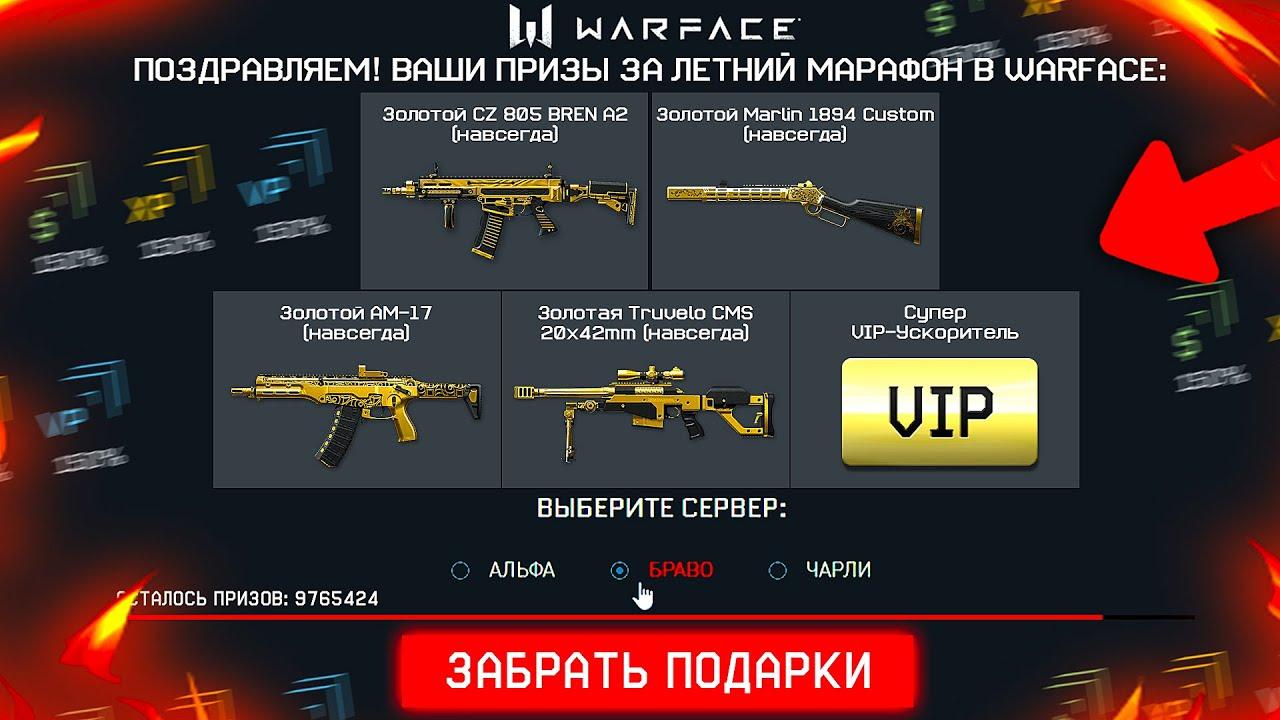 НОВЫЙ ЛЕТНИЙ ИВЕНТ 2020 В WARFACE - Новый Сезон РМ, Подарки за Лето