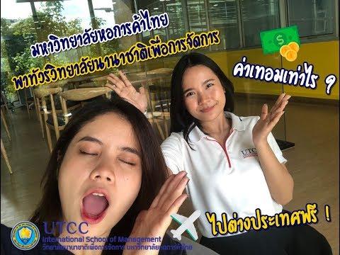 Unicorn Vlog รีวิวคณะ   พาทัวร์ UTCC iSM #หอการค้าอินเตอร์