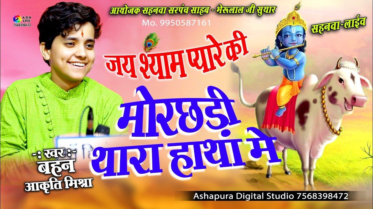 Download मोरछड़ी थारा हाथा में || Aakruti Mishra || Mor Chhadi Thare Hathan Me || Ashapura Digital Studio