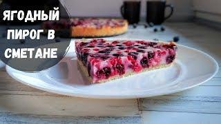 Пирог с ягодами / сметанник рецепт / из замороженных ягод
