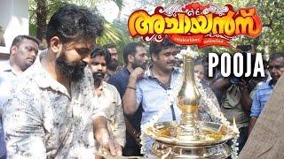 Achayans Malayalam Movie Started Rolling | Jayaram | Unni Mukundan