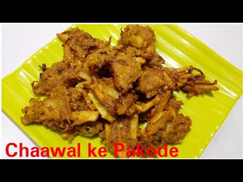 Chawal ke Pakode by Kitchen with Rehana