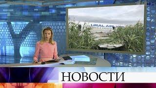 Выпуск новостей в 09:00 от 16.08.2019